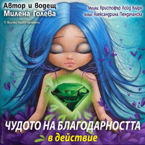 Милена Голева - Чудото на благодарността в действие