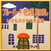 Orgel Sound J-Pop - Sakura Ikimonogakari artwork