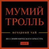 Вечерний чай (Live)