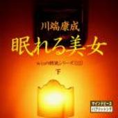 川端康成「眠れる美女<下>」 - wisの朗読シリーズ(12)