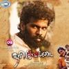 Nari Vettai (Original Motion Picture Soundtrack) - EP