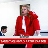 Нокия 1100 (feat. Artur Karton)