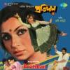 Pratidan (Original Motion Picture Soundtrack)