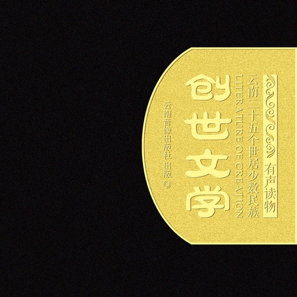 云南二十五个世居少数民族创世文学—有声读物