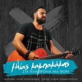 Sta Hilia Hronia Mia Fora - Ilias Kampakakis