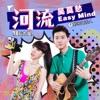 河流 (feat. 簡想) - Single, Momo Wu
