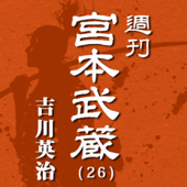 週刊宮本武蔵アーカイブ(26)