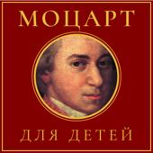 Моцарт для детей