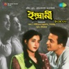 Indrani (Original Motion Picture Soundtrack)