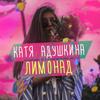Катя Адушкина - Лимонад обложка