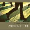 大地のシンフォニー/約束 - EP ジャケット写真