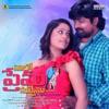 Nalo Prema Nuvvena Original Motion Picture Soundtrack EP