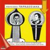 Kostas Karapanagiotidis - Seranta mila kokkina (feat. Giorgoulis Kougioumtsidis) artwork