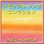 ハッピーバースデー トゥー ユー(Happy Birthday To You) (オルゴール)/オルゴールサウンド J-POPジャケット画像