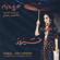 Fairouz - Sah Annom (From The Play)