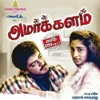 Amarkalam (Original Motion Picture Soundtrack)