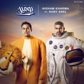 Yomein (feat. Hany Adel) - Hisham Kharma