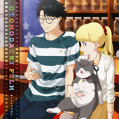TVアニメ「多田くんは恋をしない」オープニングテーマ「オトモダチフィルム」 - EP