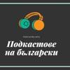 Podcast BG