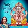 Siddhivinayak Mantra EP