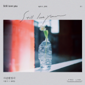 Still Love You - Lee Hong Gi & Yoo Hwe Seung