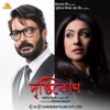 Drishtikone Original Motion Picture Soundtrack EP