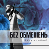 БЕЗ ОБМЕЖЕНЬ - Буду з тобою artwork