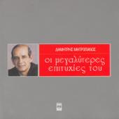Ρόζα - Dimitris Mitropanos