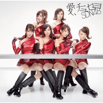Ai Tyuseyo - EP - SDN48