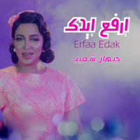 Download Mp3 Jihan - Erfaa Edak - Single
