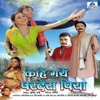 Kahe Gaye Pardes Piya (Original Motion Picture Soundtrack)