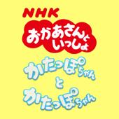 かたっぽちゃん と かたっぽちゃん(NHKおかあさんといっしょ)
