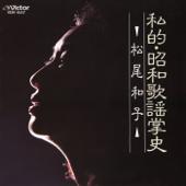 It's Been a Long, Long Time / Johnny Guitar / Hito no Ki mo Shiranaide / Melancolie