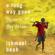 Ishmael Beah - A Long Way Gone