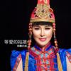 乌兰托娅 - 我要去西藏 artwork