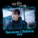 Han Hee Jung - Because I Believe