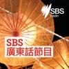 SBS Cantonese - SBS广东话节目