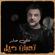Taaban Hail - Ali Saber