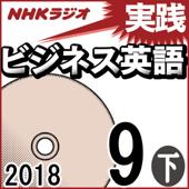 NHK 実践ビジネス英語 2018年9月号(下)