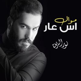 Mawal Ess Aar - Single by Nour Elzein