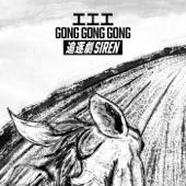 Gong Gong Gong - Siren