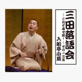 三田落語会~これぞ本寸法!~その135