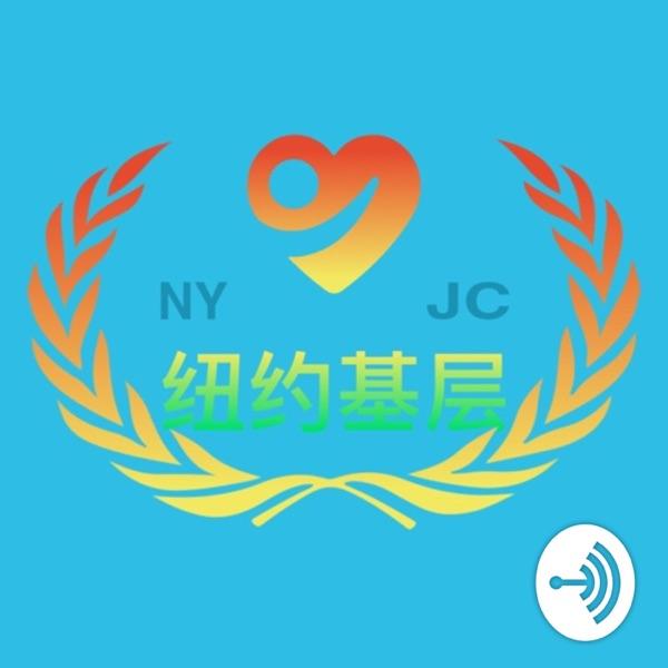 基层之音™ - NYJC