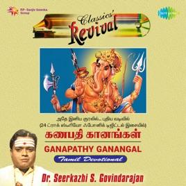 Ganapathy Ganangal by Seerkhazhi S  Govindarajan