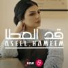 Aseel Hameem - Gad El Ata artwork