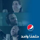 Helmena Wahed - Mahmoud El Esseily, Zap Tharwat & Ahmed Sheba