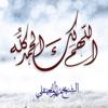 Allahoma Lak Al Hamd Koloh - Al Sheikh Maher Al Muaiqly mp3