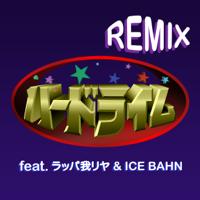 韻踏合組合 - ハードライム (REMIX) [feat. ラッパ我リヤ & ICE BAHN] artwork