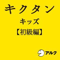 キクタンキッズ 【初級編】 児童英検ブロンズレベル(アルク)