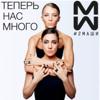 #2Маши - Босая обложка